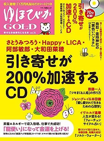 ゆほびかGOLD vol.31 幸せなお金持ちになる本 (CD、カード付き)