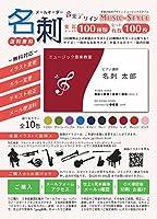 メールオーダー式 名刺 音楽デザイン 100枚  名刺61