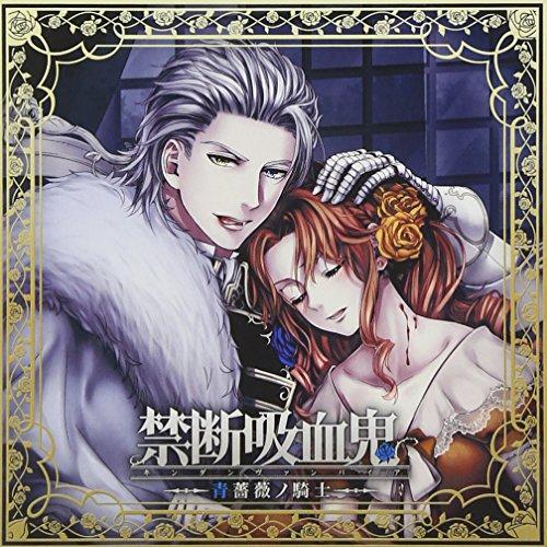 禁断吸血鬼~青薔薇ノ騎士~の詳細を見る