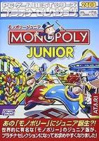 PCゲーム Bestシリーズ プラチナセレクション モノポリー ジュニア