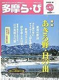多摩ら・び (No.41)