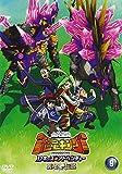 古代王者 恐竜キング Dキッズアドベンチャー 翼竜伝説 9 [DVD]
