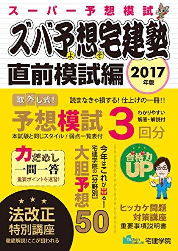 2017年版 ズバ予想宅建塾 直前模試編 (らくらく宅建塾シリーズ)