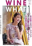 WINE WHAT(ワインワット)2020年5月号 (ワインと食のライフスタイルマガジン)