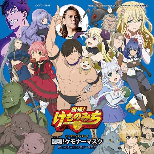 TVアニメ「旗揚! けものみち」オープニング・テーマ 「闘魂 (ファイト)! ケモナーマスク」