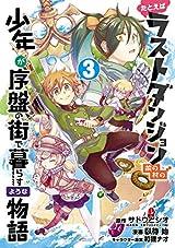 たとえばラストダンジョン前の村の少年が序盤の街で暮らすような物語 3巻 (デジタル版ガンガンコミックスONLINE)