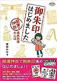 御朱印はじめました 関東の神社 週末開運さんぽ (地球の歩き方コミックエッセイ) 画像