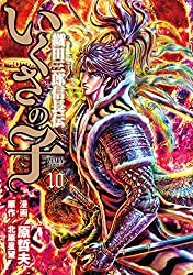 いくさの子 ~織田三郎信長伝~ 10 (ゼノンコミックス)