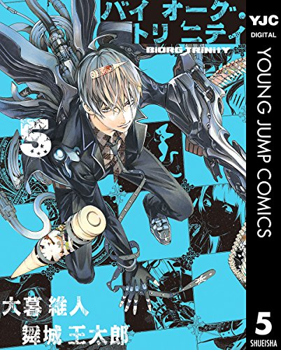 バイオーグ・トリニティ 5 (ヤングジャンプコミックスDIGITAL)の詳細を見る