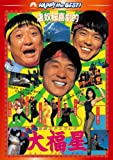 香港発活劇エクスプレス 大福星 デジタル・リマスター版[DVD]