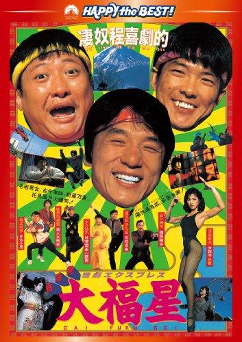香港発活劇エクスプレス 大福星 デジタル・リマスター版 [DVD]の詳細を見る