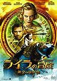 ライラの冒険 [DVD]