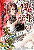 闘牌の天使 [DVD]