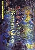 ローマン・グラス (京都書院アーツコレクション) 画像