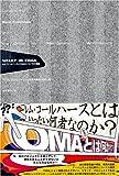 WHAT IS OMA―レム・コールハースとOMAについての考察