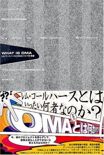 WHAT IS OMA―レム・コールハースとOMAについての考察の詳細を見る