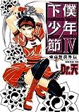下僕少年節 4―東京野蛮外伝 (光彩コミックス)