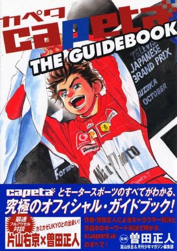 capeta THE GUIDE BOOK (KCデラックス)