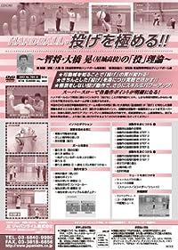 HANDBALL・投げを極める!!~智将・大橋 晃(星城高校)の「投」理論~[DVD番号 724]