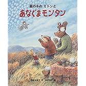 風の子のミトンとあなぐまモンタン (新しい日本の幼年童話)