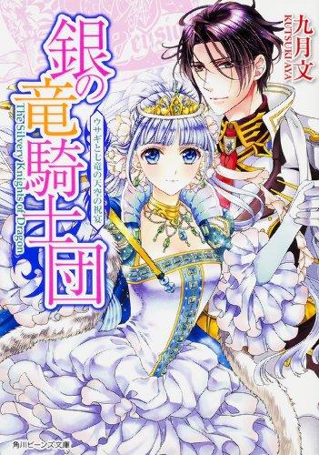 銀の竜騎士団 ウサギと七竜の天空の祝宴 (角川ビーンズ文庫)の詳細を見る