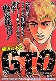 GTO グレートティーチャー誕生!! (プラチナコミックス)