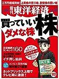 週刊東洋経済 2015年4/25号 [雑誌]