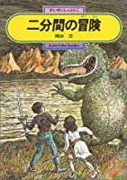 二分間の冒険 (偕成社文庫)