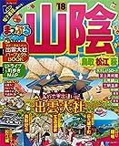 まっぷる 山陰 鳥取・松江・萩'18 (まっぷるマガジン)