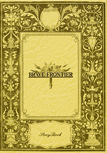 BRAVE FRONTIER StoryBook