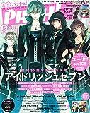 PASH! 2017年 05月号