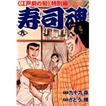 寿司魂 9