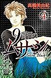 9番目のムサシ サイレント ブラック 4 (ボニータ・コミックス)