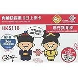 【China Unicom】 中国 本土31省と 香港・マカオ 5日 データ容量3GB プリペイドSIMカード