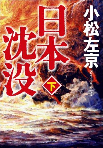 日本沈没(下)の詳細を見る