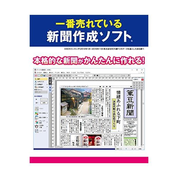 パーソナル編集長 Ver.12の紹介画像2