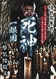 怪奇蒐集者 19 蜃気楼龍玉[RAK-100][DVD]