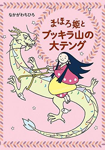 まほろ姫とブッキラ山の大テングの詳細を見る