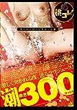 ノンストップ 潮吹き 300リットル [DVD]