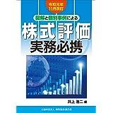 令和元年11月改訂 図解と個別事例による 株式評価実務必携