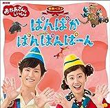 NHKおかあさんといっしょ 最新ベスト「ぱんぱかぱんぱんぱーん」