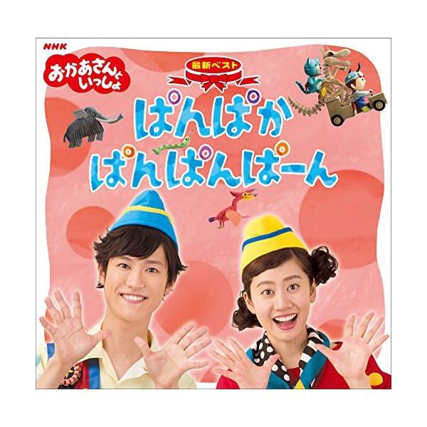 NHK おかあさんといっしょ 最新ベスト「ぱんぱ...の商品画像