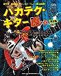 バカテク・ギター虎の巻[保存版] (CD付)