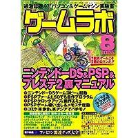 ゲームラボ 2005年 08月号