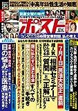 週刊ポスト 2019年 6月14日号 [雑誌]