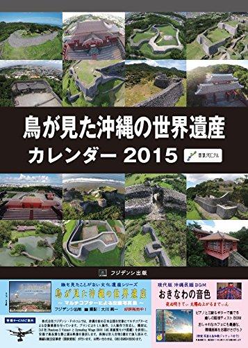 鳥が見た沖縄の世界遺産カレンダー 2015年版 (鳥が見たシリーズ)