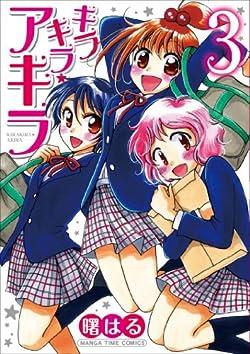 キラキラ☆アキラ(3) (まんがタイムコミックス)