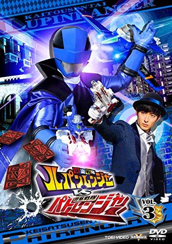 快盗戦隊ルパンレンジャーVS警察戦隊パトレンジャー VOL.3 [DVD]