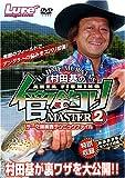 DVD>村田基の管釣りmaster 2 (<DVD>)