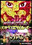 新日本プロレス エントランスビジョンムービー[DVD]